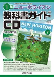 中1英語教科書ガイドCD「NEW HORIZON」