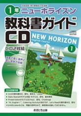 中1英語教科書ガイドCD「NEW HORIZON