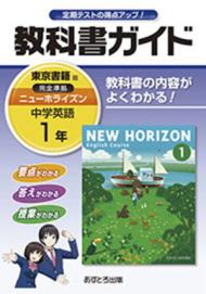 中1英語教科書ガイド「NEW HORIZON」