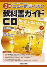 中2英語教科書ガイドCD「NEW HORIZON」