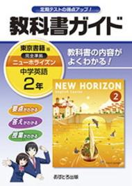 中2英語教科書ガイド「NEW HORIZON」