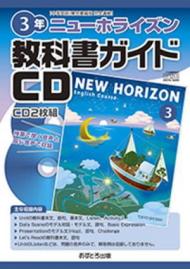 中3英語教科書ガイドCD「NEW HORIZON」