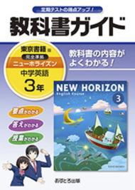 中3英語教科書ガイド「NEW HORIZON」