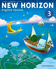 中3英語教科書「NEW HORIZON」