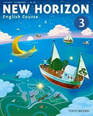 中3英語教科書「NEW HORIZON」